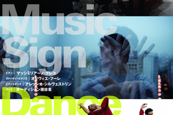 音楽とダンス入稿データ_