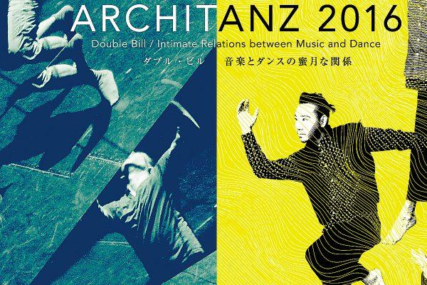 architanz2016_1